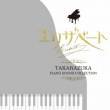 Elisabeth-Ai To Shi No Rondo-Takarazuka Piano Sound Collection