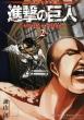 �o�C�����K���� �i���̋��l 2 Attack On Titan 2 Kodansha Bilingual Comics