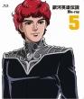 Ginga Eiyuu Densetsu Vol.5