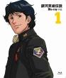 Ginga Eiyuu Densetsu Gaiden Vol.1