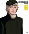 Ginga Eiyuu Densetsu Vol.6