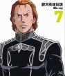 Ginga Eiyuu Densetsu Vol.7