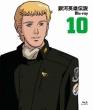 Ginga Eiyuu Densetsu Vol.10