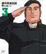 Ginga Eiyuu Densetsu Gaiden Vol.3