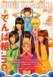 Music Magazine (�~���[�W�b�N�}�K�W��)2014�N 8����
