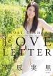 MINORI CHIHARA 10th ANNIVERSARY ARTIST BOOK LOVE LETTER