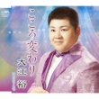 Kokoro Gawari/Onna No Hagure Uta