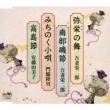 Iyasaka No Mai/Nanbu Isobushi/Michinoku Kouta/Takashima Bushi