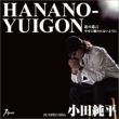 Hana No Yuigon C/W Shiawase Ni Kirawarenai Youni