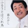 Furusato Haguredori C/W Ichigyou Dake No Okitegami