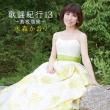 Kayou Kikou 13 -Shimane Koi Tabi-
