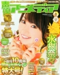 Seiyu Animedia 2014 August