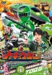 Ressha Sentai Tokkyuuger Vol.4