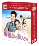 Haeundae Lovers DVD-BOX