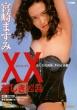 Xx Double X Utsukushiki Kyouki