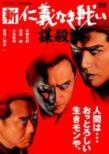 Shin Jingi Naki Tatakai/Bousatsu