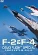 F-2 & F-4 �f���t���C�g �X�y�V����