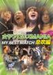 ���q�v�����Xmania The Best Match ������(��)