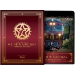 Cruise Train[nanatsuboshi Kyushu Ni Kirameku] -Gouka Shindai Ressha Aratana Tabidachi-Blu-Ray &