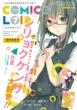 Comic@loid 7 �d��hobby Magazine 2014�N 8��������