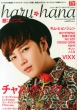 Haru*hana (�n���n�i)Vol.25 Tv�K�C�h�֓��� 2014�N 9�� 3����