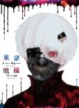Tokyo Ghoul Vol.4