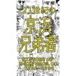 Nijuuisseiki No Keihin Kyoudai Sha -History Of K-Hin Bros.Co.-