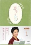 Renzoku Tv Shousetsu [hanako To An]kanzen Ban Dvd-Box-1