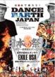 ��{�ŗx�낤!dance Earth-japan