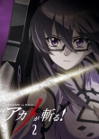 Akame Ga Kill! Vol.2
