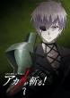 Akame Ga Kill! Vol.7
