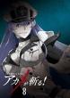Akame Ga Kill! Vol.8