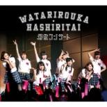 Watarirouka Hashiritai Kaisan Concert