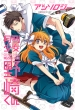 Monthly Girls' Nozaki-kun Anthology