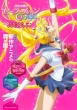 Sailor Moon Crystal Official First Visual Book