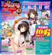 To LOVEru Darkness 12 Pre-order Limited with Anime DVD