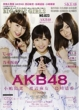 BIG ONE GIRLS NO.023 SCREEN SPECIAL EDITION