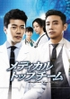 Medical Top Team Dvd Set1