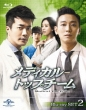 Medical Top Team Blu-Ray Set2