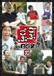 Gobu Gobu Box10