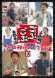 Gobu Gobu Hamada Masatoshi Selection 10
