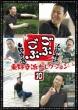 Gobu Gobu Higashino Kouji Selection 10