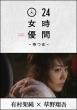 Nijuuyojikan Joyuu-Matsu Onna-#6 Arimura Kasumi