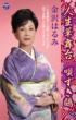 Jinsei Hana Butai/Uta Zuki Kamome