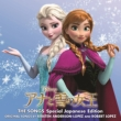 Frozen The Songs Special Japanese Edition