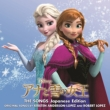 Frozen The Songs Japanese Edition