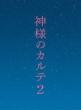 Kamisama No Karte2 Special Edition