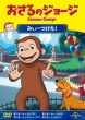 Curious George The Great Monkey Detective