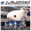 Hashire!Yume No Choutokkyuu Gakudan-Super Express 50th Anniversary Album