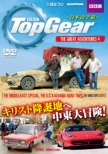 Top Gear THE GREAT ADVENTURES 4